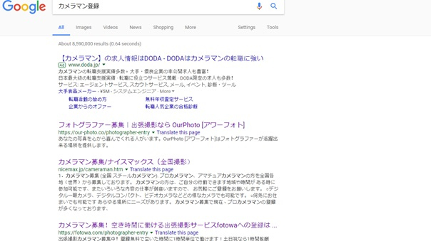 Google 結果・コンテンツ企画